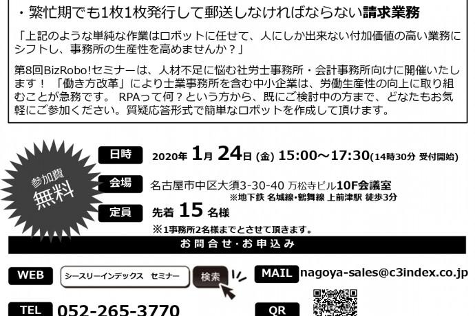 1月24日「体験型RPA BizRobo! セミナー」