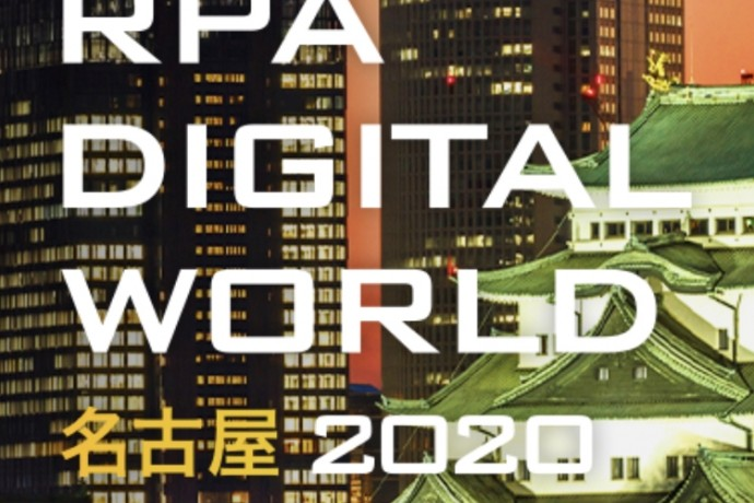 「RPA DIGITAL WORLD NAGOYA 2020」に共同出展します!