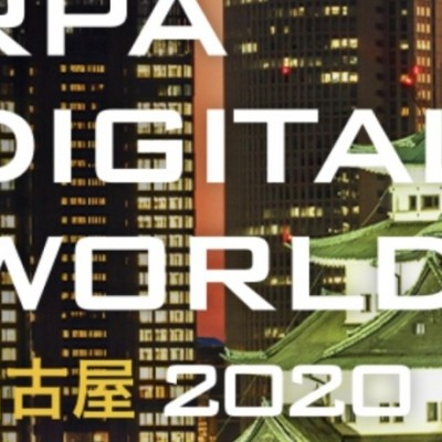 「RPA DIGITAL WORLD NAGOYA 2020」に共同出展します!