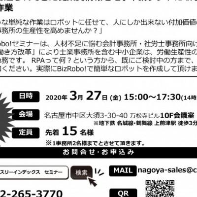 3月27日「体験型RPA BizRobo! セミナー」