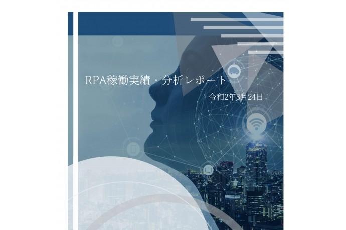確定申告 with RPA