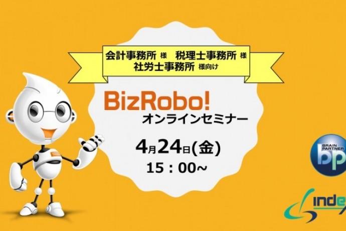 【4月24日開催】BizRobo! オンラインセミナー