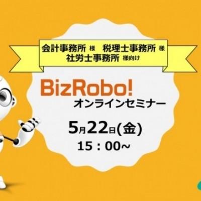 【5月22日開催】BizRobo! オンラインセミナー