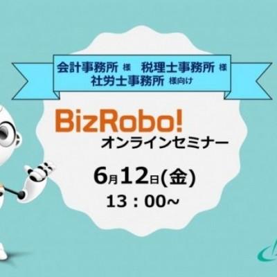 【6月12日開催】BizRobo!オンラインセミナー