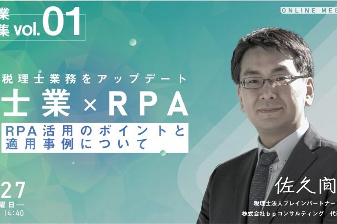 税理士業務をアップデート士業×RPA RPA活用のポイントと適用事例について