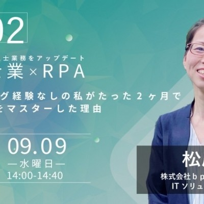 「税理士業務をアップデート士業×RPA」vol.02