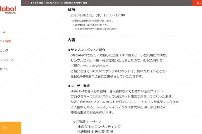第5回 オンライン BizRobo! CAMP!! 開催