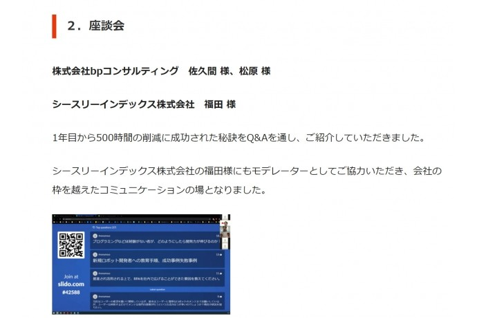 「第5回 オンライン BizRobo! CAMP!!」後日談