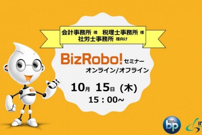 【10月15日開催】BizRobo!オンラインセミナー