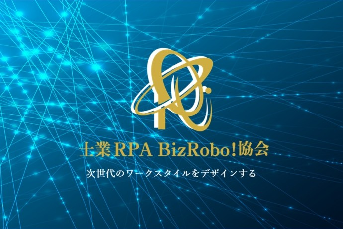 【11/16(月) オンライン開催】BizRobo!開発者[情報交換会]