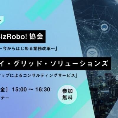 【8/6(金)】士業向け次世代収益UP!セミナー(会計事務所・社労士事務所×RPA)