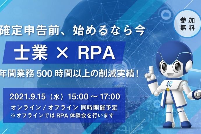 【9/15(水) オンライン/オフライン開催】士業向けBizRobo!セミナー