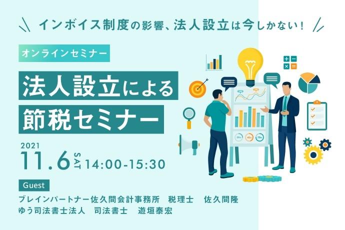 【11/6(土) オンライン開催】法人設立による節税セミナー