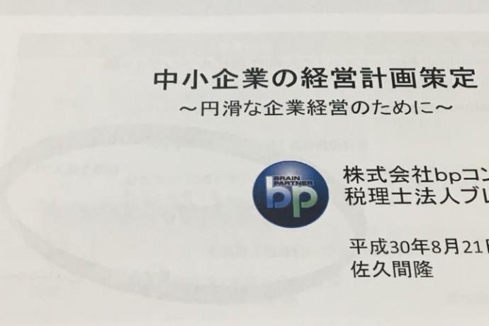 8月21日「中小企業の経営計画策定」