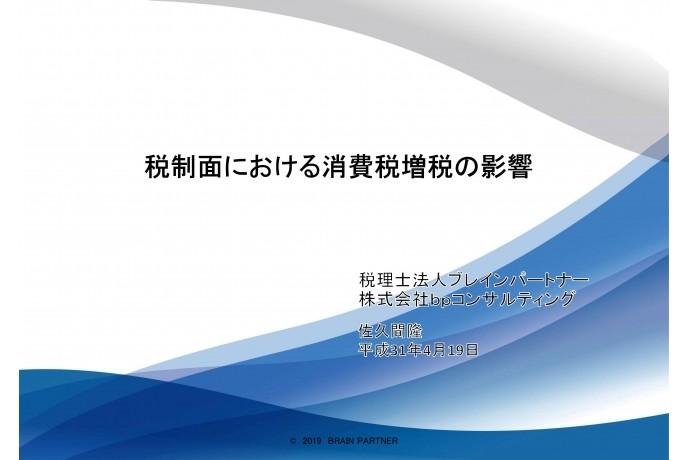 4月19日「税制面における消費税増税の影響」
