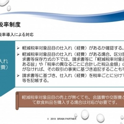 7月5日「税制面における消費税増税の影響」