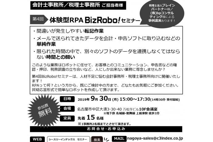 9月30日「体験型RPA BizRobo! セミナー」
