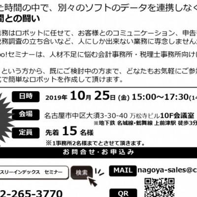 10月25日「体験型RPA BizRobo! セミナー」