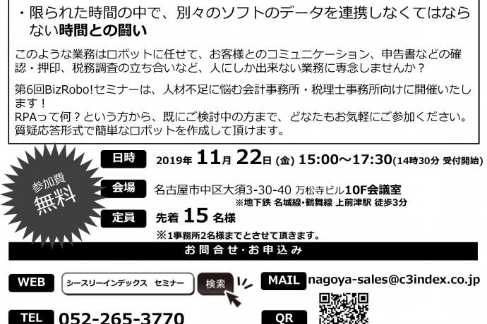 11月22日「体験型RPA BizRobo! セミナー」