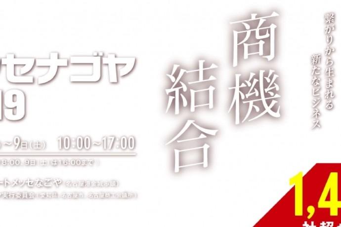 「メッセナゴヤ2019」に参加してきました!