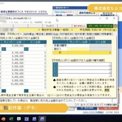RPAデモ動画公開①!