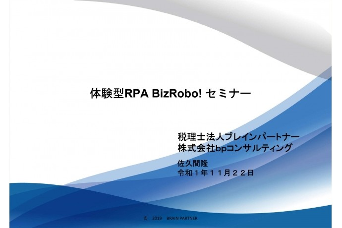 開催直前!名古屋で「体験型RPA BizRobo! セミナー」